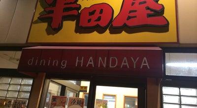 Photo of Japanese Restaurant 大衆食堂 半田屋 つくば大学前店 at 天久保3-21-6, つくば市, Japan