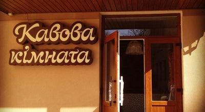 Photo of Coffee Shop Кавова кімната at Вул. Словацького, 4/6, Рівне, Ukraine