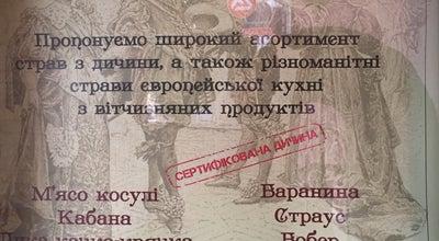 Photo of Steakhouse Три мушкетери at Ukraine