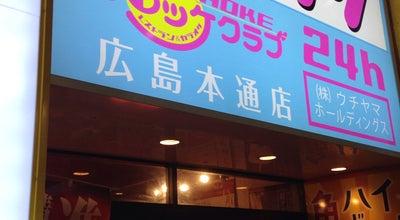 Photo of Music Venue コロッケ倶楽部 広島本通店 at 中区本通7-23, 広島市 730-0035, Japan