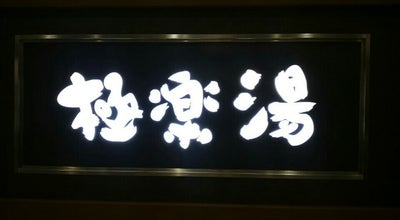 Photo of Spa 極楽湯  水戸店 at 大塚町1838-1, 水戸市 311-4143, Japan