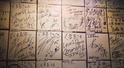 Photo of Sake Bar くま吉 at 末次本町18-1, 松江市 JP, Japan