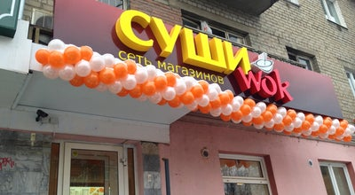 Photo of Sushi Restaurant Суши WOK at Ул. Первомайская, 35, Екатеринбург, Russia