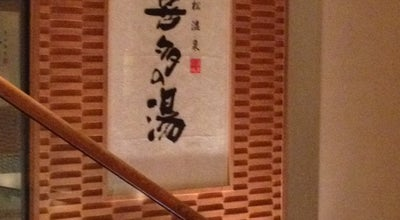 Photo of Spa 有松温泉 喜多の湯 at 東新町4-94, 大府市 474-0073, Japan