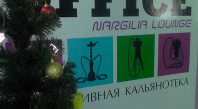 Photo of Hookah Bar The Office. Nargilia lounge at Трехсвятская Ул., 35б, Тверь, Russia