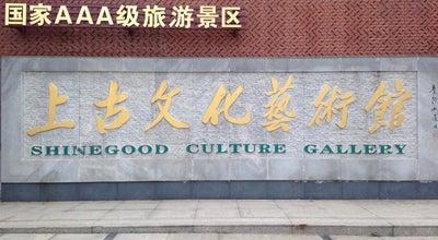 Photo of History Museum 上古文化艺术馆 Xiamen Shinegood Culture Museum at 湖里区, Xiamen, Fu 361000, China