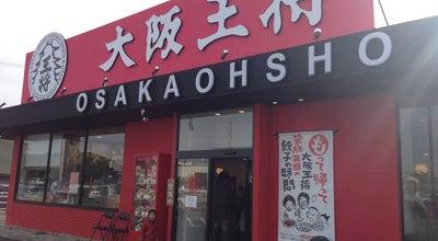 Photo of Chinese Restaurant 大阪王将 知立店 at 中町花山48, 知立市 472-0033, Japan
