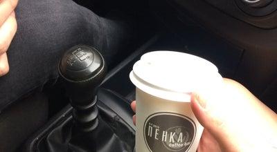 "Photo of Coffee Shop Coffee-bar ""Пенка"" at Ул. Рельефная 8, Запорожье, Запорожская обл, Ukraine"