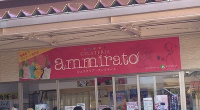 Photo of Ice Cream Shop ジェラテリア・アンミラート at 賀露町西3-323, 鳥取市 680-0908, Japan