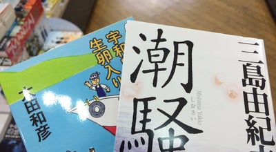 Photo of Bookstore 精文館書店 新田原店 at 田原町晩田55-1, 田原市 441-3421, Japan