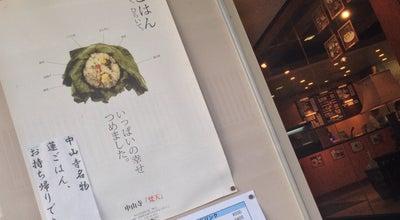 Photo of Cafe お休み処 梵天 at 中山寺2丁目11-1, 宝塚市, Japan
