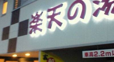 Photo of Spa 楽天の湯 at 南区西長住3-9-5, 福岡市 811-1361, Japan