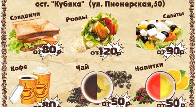 Photo of Sandwich Place Кофеварка at Павла Морозова 50, Khabarovsk 680013, Russia