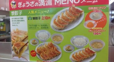 Photo of Chinese Restaurant ぎょうざの満洲 上尾東口店 at 宮本町3-1, 上尾市 362-0036, Japan