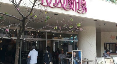Photo of Indie Movie Theater 桜坂劇場 at 牧志3-6-10, 那覇市, Japan