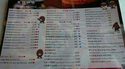 Photo of Cafe 惠蓀咖啡 at 水社村中山路599, Yuchih Township, Taiwan