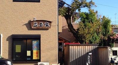 Photo of Food 三玉家 at 住江町54, 青梅市 198-0084, Japan