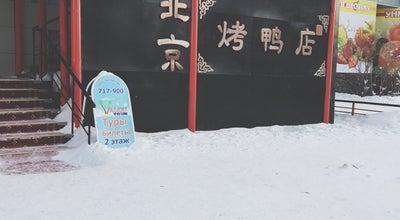 Photo of Chinese Restaurant Пекинская утка at Ул. Лермонтова, 37, Якутск 677005, Russia