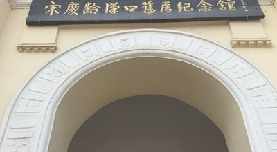 Photo of History Museum 宋庆龄汉口旧居 at 沿江大道162号, Wuhan, Hu, China