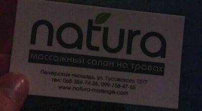 Photo of Spa Natura at Гусовского, 12/7, Киев, Ukraine