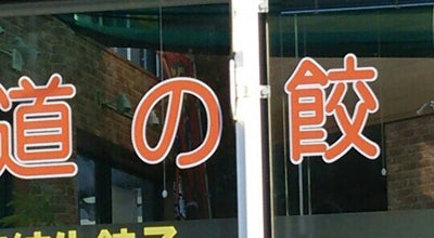 Photo of Diner 道の餃子駅 at 安行領根岸2305-7, 川口市 333-0834, Japan
