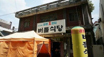 Photo of Korean Restaurant 버들식당 at 달서구 성당1동 118-1, 대구광역시, South Korea