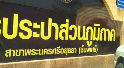 Photo of Library การประปาส่วนภูมิภาคสาขาพระนครศรีอยุธยา at Thailand