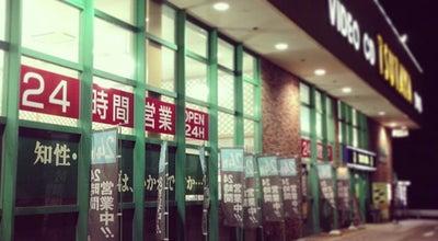 Photo of Bookstore 文苑堂 TSUTAYA 清水町店 at 泉町685-7, 高岡市 933-0858, Japan