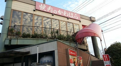 Photo of BBQ Joint 焼肉のかわはら at 二日市南3-9-1, 筑紫野市 818-0057, Japan