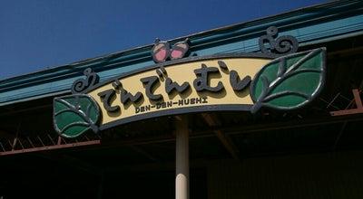 Photo of Theme Park 鈴鹿サーキット でんでんむし at 稲生町7992, 鈴鹿市 510-0295, Japan