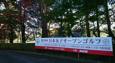 Photo of Golf Course 我孫子ゴルフ倶楽部 at 岡発戸1110, 我孫子市, Japan