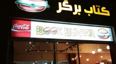 Photo of Burger Joint Ketab Burger | کتاب برگر at Sayyad Shirazi Blvd, Mashhad, Iran