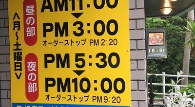 Photo of Steakhouse まるた屋 火の山店 at みもすそ川町10-17, 下関市 751-0813, Japan