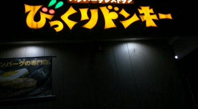 Photo of Steakhouse びっくりドンキー 竜ヶ崎店 at 小通幸谷町288, 龍ケ崎市 301-0034, Japan