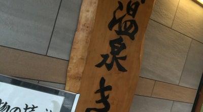 Photo of Spa 佐久山温泉 きみのゆ at 佐久山, 大田原市, Japan