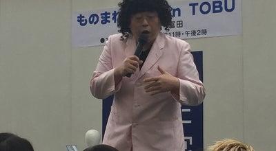 Photo of Theme Park 東武百貨店屋上広場 at 宮園町5-4, 宇都宮市 320-0808, Japan