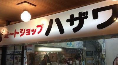 Photo of Butcher ミートショップ ハザワ at 桑田町13-29 700-0984, Japan