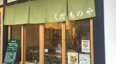 Photo of Dessert Shop くだものや at 魚町2557番地, 倉吉市, Japan