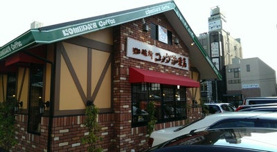 Photo of Coffee Shop コメダ珈琲店 姫路市役所南店 at 佃町33, 姫路市 672-8049, Japan