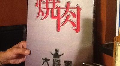 Photo of BBQ Joint 焼肉 大将軍 at 川崎区小川町5-17, 川崎市 210-0023, Japan
