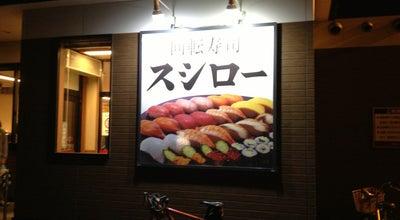 Photo of Sushi Restaurant スシロー 横浜鶴見店 at 鶴見区梶山1-5-14, 横浜市, Japan