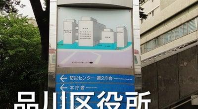 Photo of City Hall 品川区役所 at 広町2-1-36, 品川区 140-8715, Japan