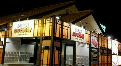 Photo of BBQ Joint カルビ大将鯖江店 at 下河端町6-15-5, 鯖江市 日本, Japan
