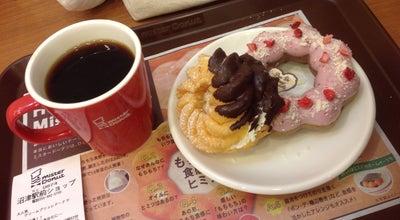 Photo of Donut Shop ミスタードーナツ 沼津駅前ショップ at 大手町1丁目1-6, 沼津市, 静岡県 410-0801, Japan