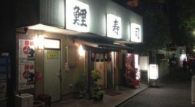 Photo of Sushi Restaurant 鯉寿司 調布店 at 富士見町2-9-17, 調布市 182-0033, Japan