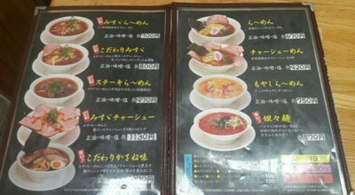 Photo of Ramen / Noodle House らーめん みすゞ at 西2条南8-20, 帯広市 080-0012, Japan