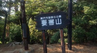 Photo of Trail 要害山 at 宮島町浜之町, 廿日市市 739-0550, Japan