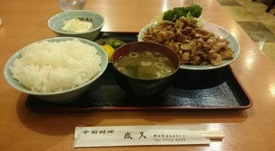 Photo of Chinese Restaurant 中国料理 成久 at 清水451-2, 野田市 278-0043, Japan