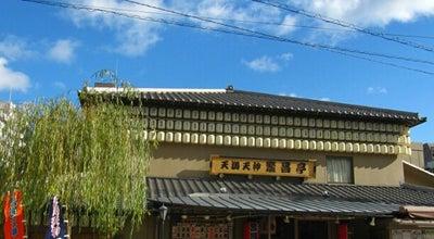 Photo of Comedy Club 天満天神繁昌亭 at 北区天神橋2-1-34, 大阪市, Japan