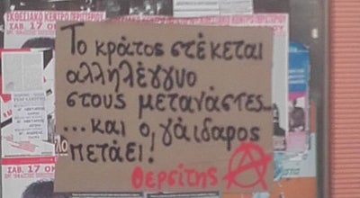 Photo of Cafe Blinders at Αγιών Αναργύρων 60, Ágioi Anárgyroi 135 61, Greece